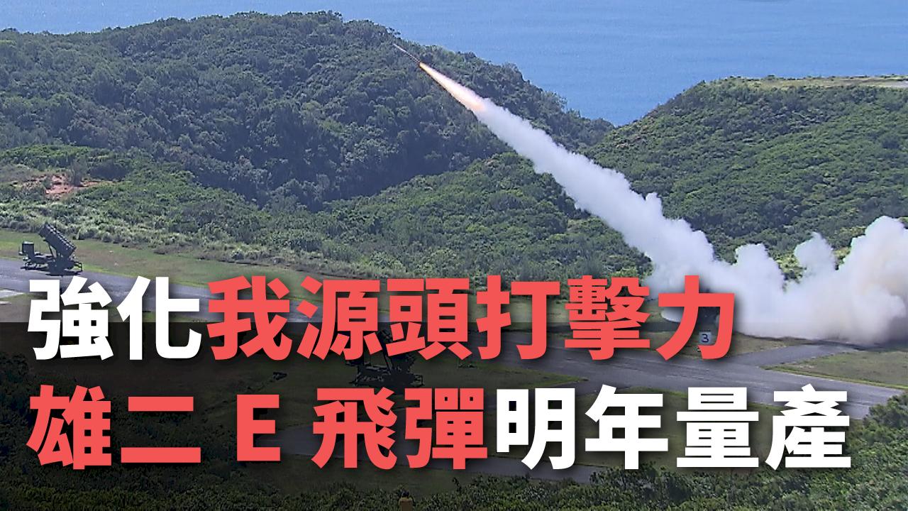 ไต้หวันพัฒนาขีปนาวุธ HF2E เริ่มผลิตปีหน้า